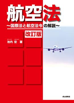 航空法(改訂版)-国際法と航空法令の解説-