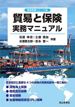 貿易と保険実務マニュアル