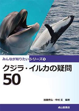 クジラ・イルカの疑問50