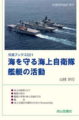 海を守る海上自衛隊 艦艇の活動 交通ブックス221