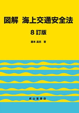 図解 海上交通安全法 【8訂版】