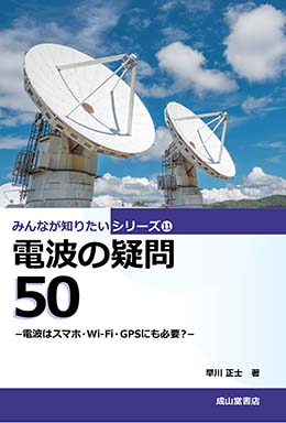電波の疑問50ー電波はスマホ、Wi-Fi、GPSにも必要?ー