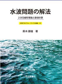 水波問題の解法 ー2次元線形理論と数値計算ー