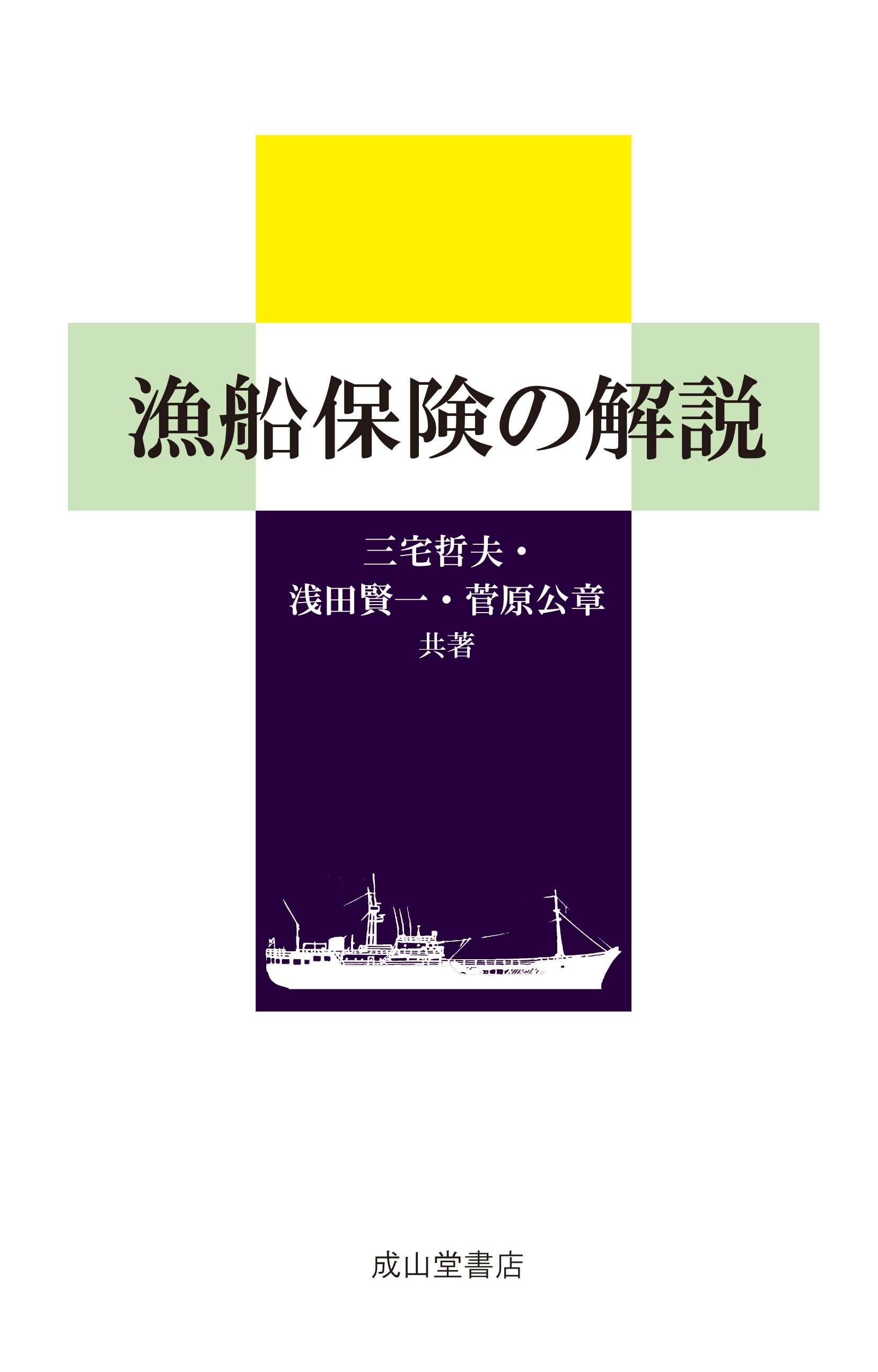 漁船保険の解説
