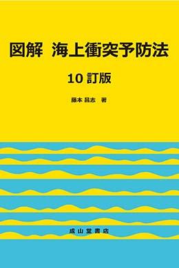 図解 海上衝突予防法 【10訂版】