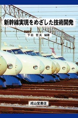 新幹線実現をめざした技術開発