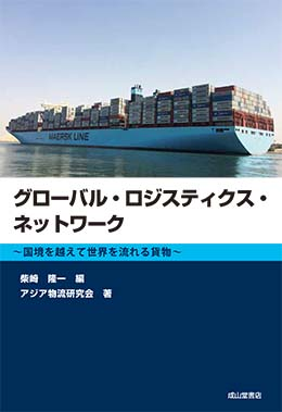 グローバル・ロジスティクス・ネットワークー国境を超えて世界を流れる貨物ー