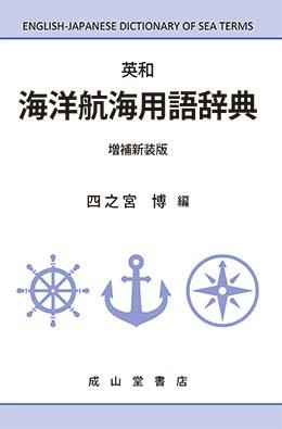 英和 海洋航海用語辞典(増補新装版)