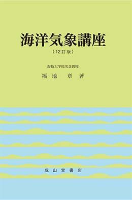 海洋気象講座 【12訂版】