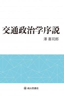 交通政治学序説