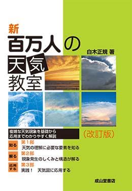 新 百万人の天気教室(改訂版)