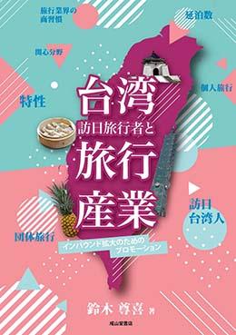 台湾訪日旅行者と旅行産業ーインバウンド拡大のためのプロモーションー