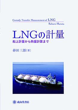 LNGの計量ー船上計量から熱量計算までー