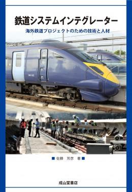 鉄道システムインテグレーター