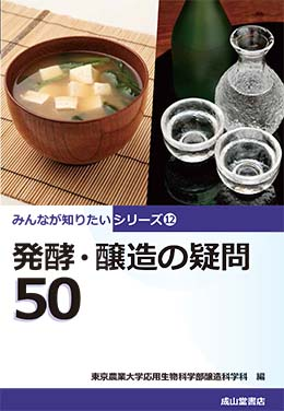 発酵・醸造の疑問50