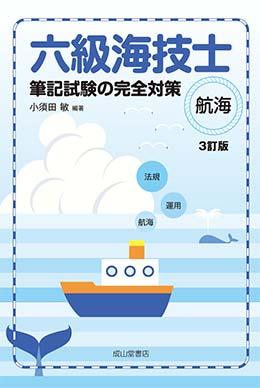 六級海技士(航海)筆記試験の完全対策(3訂版)