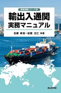 輸出入通関実務マニュアル