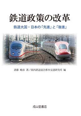 鉄道政策の改革 ー鉄道大国・日本の「先進」と「後進」ー