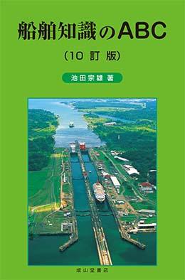 船舶知識のABC(10訂版)