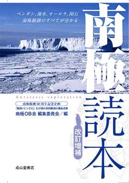 改訂増補 南極読本