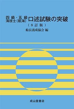 四級・五級海技士(航海)口述試験の突破【8訂版】
