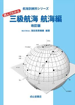 航海訓練所シリーズ 読んでわかる三級航海 航海編(改訂版)