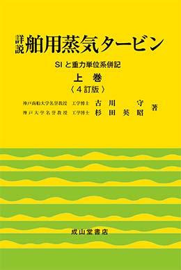 詳説 舶用蒸気タービン 【上巻】−SIと重力単位系併記−【4訂版】