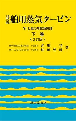 詳説 舶用蒸気タービン【下巻】(3訂版)−SIと重力単位系併記−