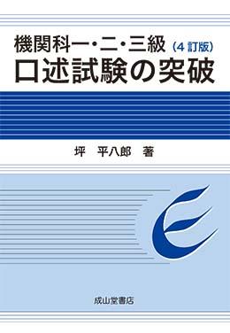 機関科一・二・三級 口述試験の突破【4訂版】