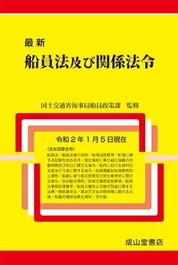 船員法及び関係法令(令和2年1月5日現在)