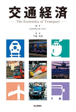 交通経済ーThe Economics of Transportー
