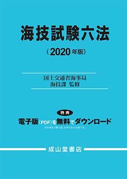 海技試験六法 2020年版