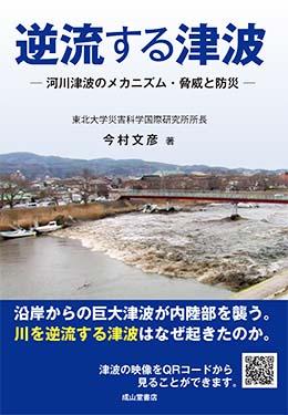 逆流する津波ー河川津波のメカニズム・脅威と防災ー
