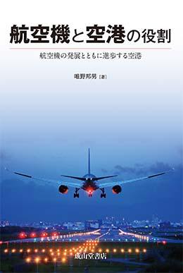 航空機と空港の役割