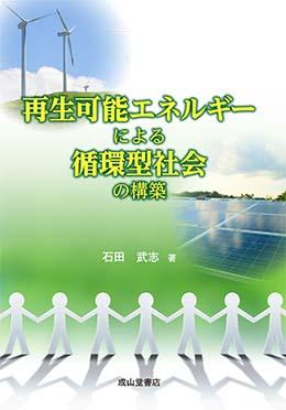 再生可能エネルギーによる循環型社会の構築