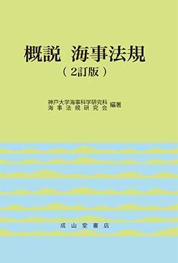 概説 海事法規(2訂版)