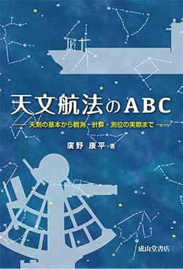 天文航法のABC