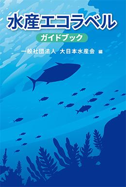 水産エコラベル ガイドブック