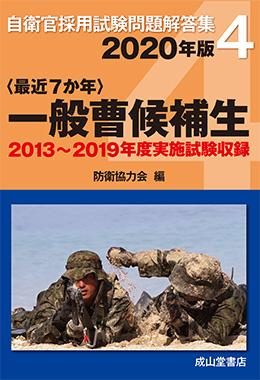 昇任 試験 自衛隊