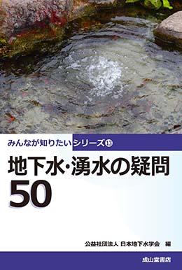 地下水・湧水の疑問50 みんなが知りたいシリーズ13
