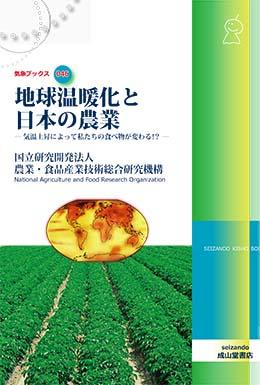地球温暖化と日本の農業 気象ブックス046