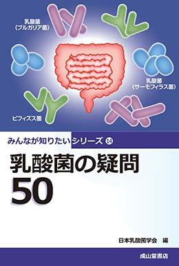 乳酸菌の疑問50 みんなが知りたいシリーズ14