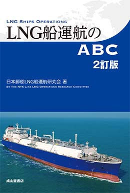 LNG船運航のABC(2訂版)