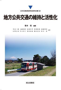 地方公共交通の維持と活性化