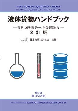 液体貨物ハンドブック【2訂版】-実務に便利なデータと数量算出法-