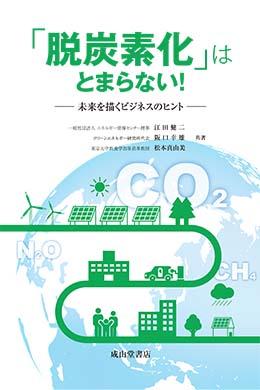 「脱炭素化」はとまらない!ー未来を描くビジネスのヒントー