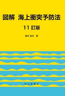 図解 海上衝突予防法 【11訂版】