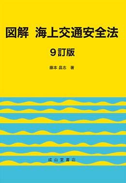 図解 海上交通安全法 【9訂版】