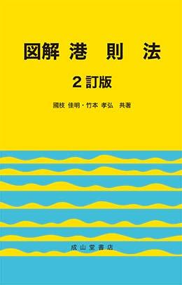 図解 港則法(2訂版)