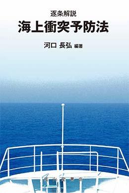逐条解説 海上衝突予防法